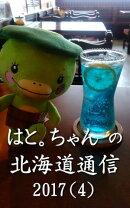 はと。ちゃん の 北海道通信 2017(4)