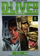 DーLIVE!!(6)