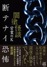 闇塗怪談 断テナイ恐怖【電子書籍】[ 営業のK ]