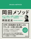 岡田メソッドーー自立する選手、自律する組織をつくる16歳までのサッカー指導体系