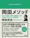 岡田メソッドーー自立する選手、自律する組織をつくる16歳までのサッカー指導体系【電子書籍】[ 岡田武史 ]
