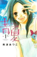 青夏 AoーNatsu(1)