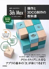 世界一わかりやすい 3ds Max 操作と3DCG制作の教科書【3ds Max 2020対応版】【電子書籍】[ 奥村優子 ]