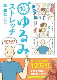 3コマまんがですぐできる 10秒ゆるみストレッチ【電子書籍】[ 柴 雅仁 ]