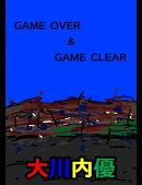 絵本「GAME OVER&GAME CLEAR」