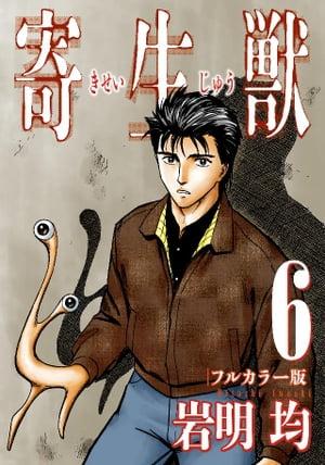 寄生獣 フルカラー版6巻【電子書籍】[ 岩明均 ]