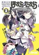 魔法少女ほむら☆たむら 〜平行世界がいつも平行であるとは限らないのだ。〜 2巻