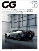 CG(CAR GRAPHIC)2020年10月号