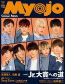Myojo 2020年12月号【無料試し読み版】
