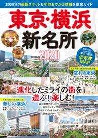 東京・横浜新名所2020【電子書籍】[ ぴあレジャーMOOKS編集部 ]