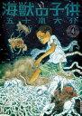 海獣の子供(4)【電子書籍】[ 五十嵐大介 ]