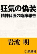 狂気の偽装ー精神科医の臨床報告ー(新潮文庫)