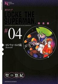 超人ロック完全版4巻【電子書籍】[ 聖悠紀 ]