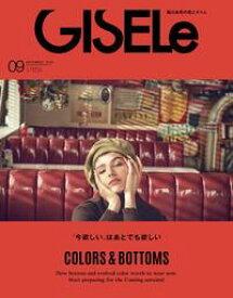 GISELe 2019年9月号【電子書籍】