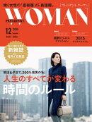 PRESIDENT WOMAN(プレジデントウーマン) 2015年 12月号[雑誌]