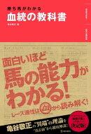 勝ち馬がわかる 血統の教科書(池田書店)
