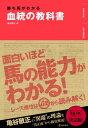 勝ち馬がわかる 血統の教科書(池田書店)【電子書籍】[ 亀谷敬正 ]
