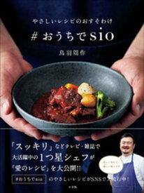 やさしいレシピのおすそわけ #おうちでsio【電子書籍】[ 鳥羽周作 ]