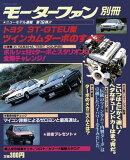 ニューモデル速報 第19弾 トヨタ3T-GTEU型ツインカムターボのすべて