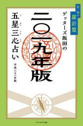 ゲッターズ飯田の五星三心占い 2019年版 金/銀の羅針盤