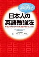 在日39年、7000人の日本人を教えてわかったこと 日本人の英語勉強法 なぜ日本人はこんなにも英語ができない…