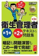 安全衛生教科書 超スピード合格!衛生管理者 第1種+第2種 テキスト&問題集 第3版