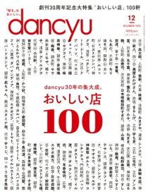 dancyu (ダンチュウ) 2020年 12月号 [雑誌]【電子書籍】[ dancyu編集部 ]