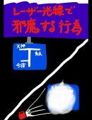 絵本「レーザー光線で邪魔する行為」
