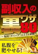 副収入の裏ワザ80 〜転売・ポイント・ふるさと納税〜