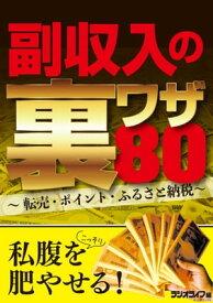 副収入の裏ワザ80 〜転売・ポイント・ふるさと納税〜【電子書籍】[ 三才ブックス ]
