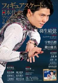 フィギュアスケート日本代表 2021 ファンブック【電子書籍】[ 山と溪谷社=編 ]