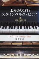 よみがえれ!スタインベルク・ピアノ-スタインベルク修復の物語-