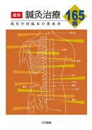 最新鍼灸治療 165 病