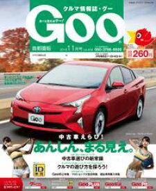 Goo 2016年11月号2016年11月号【電子書籍】