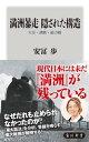 満洲暴走 隠された構造 大豆・満鉄・総力戦【電子書籍】[ 安冨 歩 ]