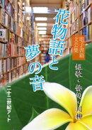 花物語と夢の音 - 短歌・俳句・川柳