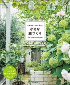一年中センスよく美しい 小さな庭づくり【電子書籍】