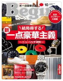 Begin(ビギン) 2019年10月号【電子書籍】