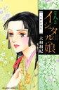 イシュタルの娘〜小野於通伝〜8巻【電子書籍】[ 大和和紀 ]