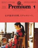 &Premium(アンド プレミアム) 2018年 1月号 [心が温まる音楽、とチョコレート。]