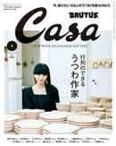 Casa BRUTUS(カーサ ブルータス) 2018年 7月号 [行列のできるうつわ作家]
