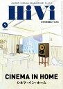 HiVi (ハイヴィ) 2019年 9月号【電子書籍】[ HiVi編集部 ]
