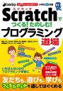 CoderDojo Japan公式ブック Scratchでつくる!たのしむ!プログラミング道場【電子書籍】[ 角田一平 ]
