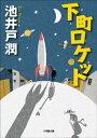 下町ロケット【電子書籍】[ 池井戸潤 ]
