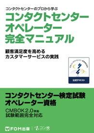 コンタクトセンターのプロから学ぶコンタクトセンターオペレーター完全マニュアルコンタクトセンター検定試験 公式テキストオペレーター資格CMBOK2.0準拠 試験範囲完全対応【電子書籍】