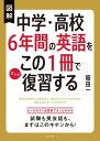 図解 中学・高校6年間の英語をこの1冊でざっと復習する【電子書籍】[ 稲田 一 ]