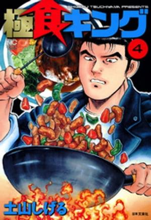 極食キング 4【電子書籍】