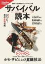 サバイバル読本【電子書籍】