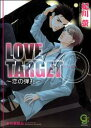 LOVE TARGET 〜恋の弾丸〜【イラスト入り】【電子書籍】[ 妃川螢 ]