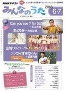 NHK みんなのうた 2018年6月・7月[雑誌]